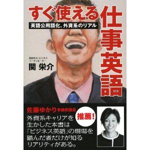 seki-book.jpg