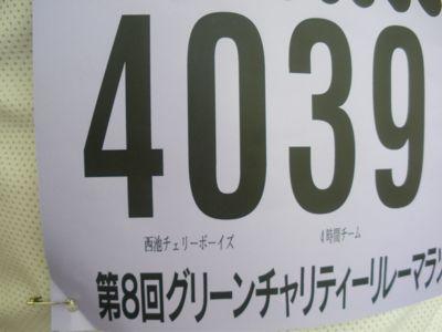 2009.6.14nmber.jpg