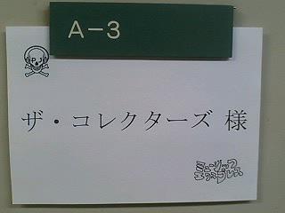 kotaro11-10-06-2.jpg