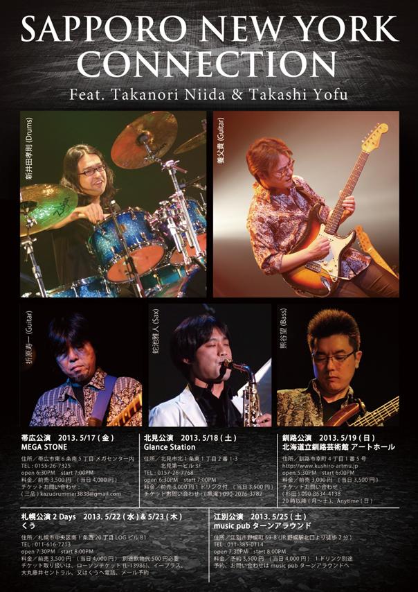 2013ho_flyersc.jpg