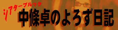 Nakajo_apr09.jpg