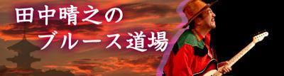 Tanaka-mar10.jpg