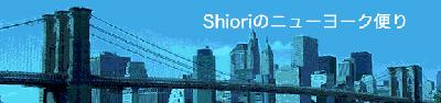 shioriShinohara.jpg