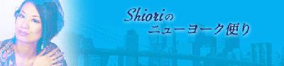 shiorishinohara8-15-11.jpg